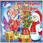 Праздничная картинка на День рождения Деда Мороза