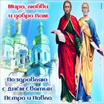 Праздничная картинка Петров день