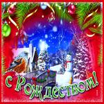 Праздничная картинка Рождество Христово