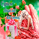 Праздничная картинка с днем ангела Ангелина
