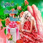 Праздничная картинка с днем ангела Майя