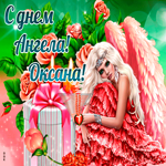 Праздничная картинка с днем ангела Оксана