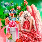 Праздничная картинка с днем ангела Олеся