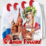 Праздничная картинка с днем России
