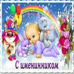 Анимационная открытка с именинником