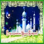 Праздничная картинка Ураза Байрам