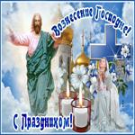 Праздничная картинка Вознесение Господне