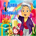 Праздничная открытка День бабушек