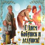 Праздничная открытка День бабушек и дедушек в России