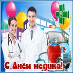Праздничная открытка День Медика