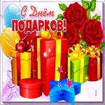 Праздничная открытка День подарков