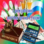 Праздничная открытка День работника налоговых органов в России