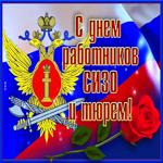 Праздничная открытка День работников СИЗО и тюрем