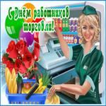 Праздничная открытка День работников торговли