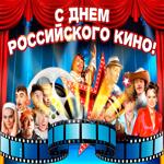 Праздничная открытка День российского кино