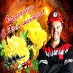 Праздничная открытка День шахтера