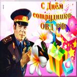Праздничная открытка День сотрудника ОВД РФ
