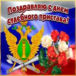 Праздничная открытка День судебного пристава
