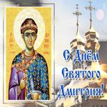 Праздничная открытка День святого Дмитрия