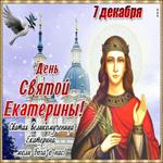 Праздничная открытка День Святой Екатерины