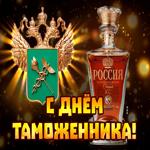 Праздничная открытка День таможенника России
