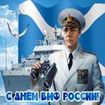 Праздничная открытка День ВМФ