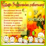 Праздничная открытка День воспитателя и всех дошкольных работников