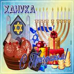 Праздничная открытка Ханука