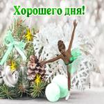 Праздничная открытка хорошего дня