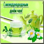 Праздничная открытка ко дню чая