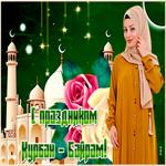Праздничная открытка Курбан-Байрам
