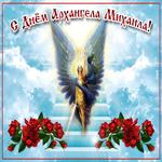Праздничная открытка Михайлов день