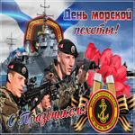 Праздничная открытка на день морской пехоты