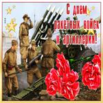 Праздничная открытка на День ракетных войск и артиллерии