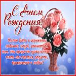 Праздничная открытка на день рождения женщинес розами