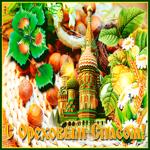 Праздничная открытка Ореховый Спас