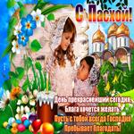 Праздничная открытка Православная Пасха