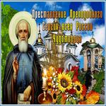 Праздничная открытка Преставление преподобного Сергия