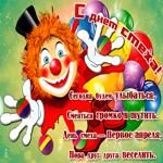 Праздничная открытка с 1 апреля
