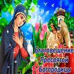 Праздничная открытка с Благовещением