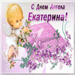 Праздничная открытка С днем ангела Екатерина