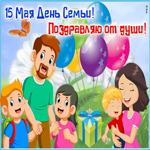 Праздничная открытка с днем семьи