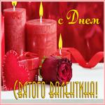 Праздничная открытка с днем Святого Валентина