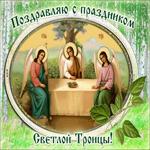 Праздничная открытка с Троицей
