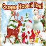 Праздничная открытка скоро Новый Год