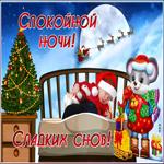 Праздничная открытка спокойной ночи