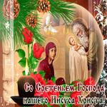 Праздничная открытка Сретение Господне