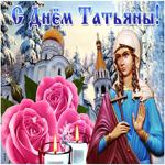 Праздничная открытка Татьянин день