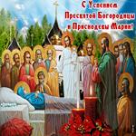 Праздничная открытка Успение Пресвятой Богородицы