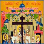 Праздничная открытка Воздвижение Креста Господня